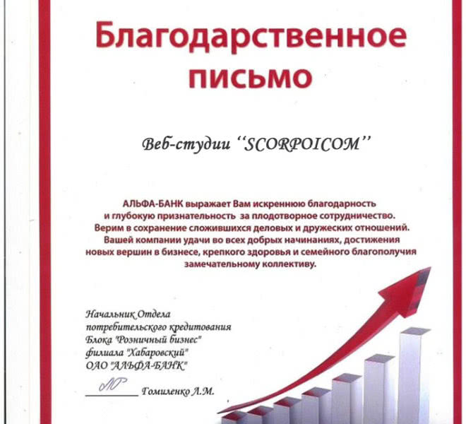 otziv-alfa-bank-khabarovsk