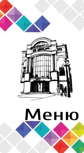 Обложка меню кинотеатра Владивосток