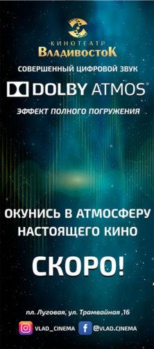 Стойка Х кинотеатра Владивосток