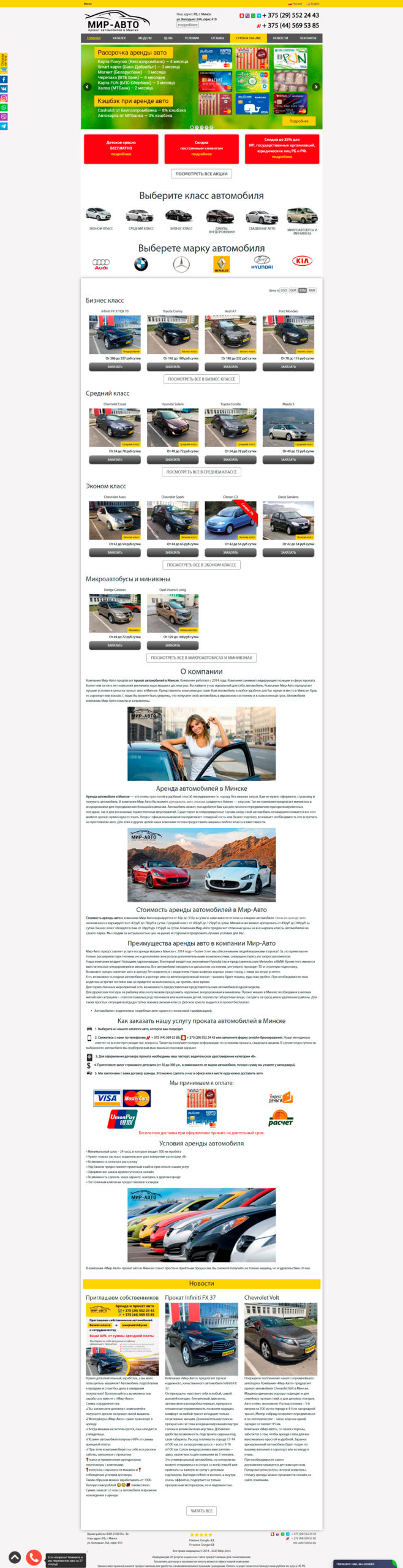 Сайт по аренде авто в Минске mir-avto.by