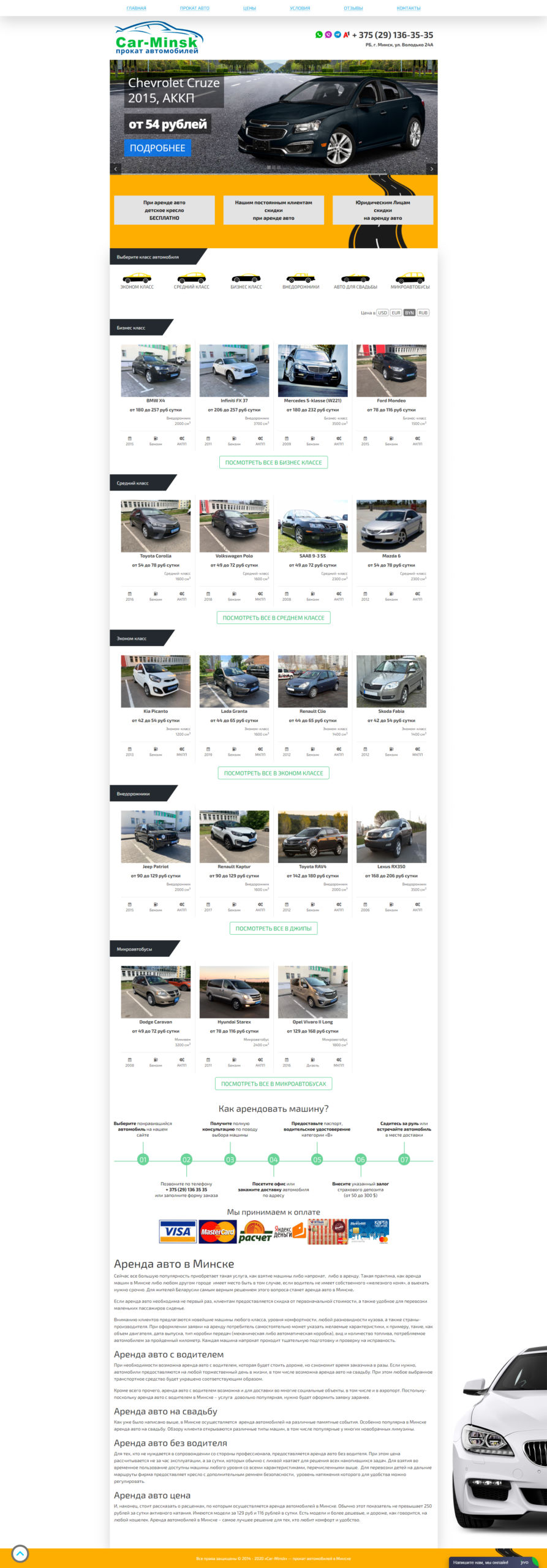Разработка сайта car-minsk.by