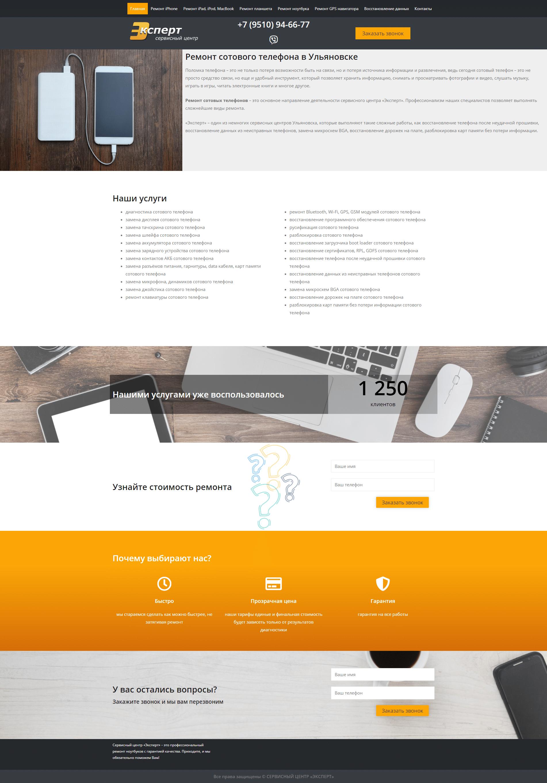 Разработка сайта Сервисного центра «Эксперт»